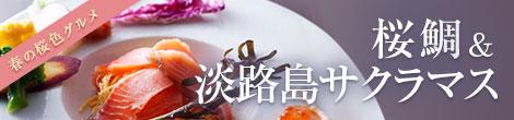 桜鯛・サクラマス